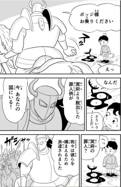 王様ランキング ネタバレ